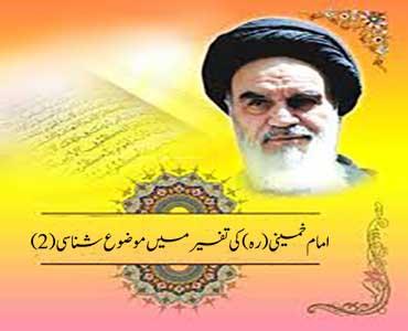 امام خمینی(ره) کی تفسیر میں  موضوع شناسی(2)