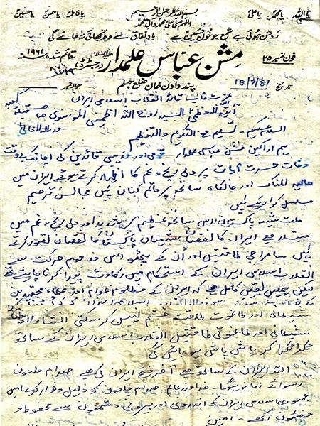 اراکین مشن عباس