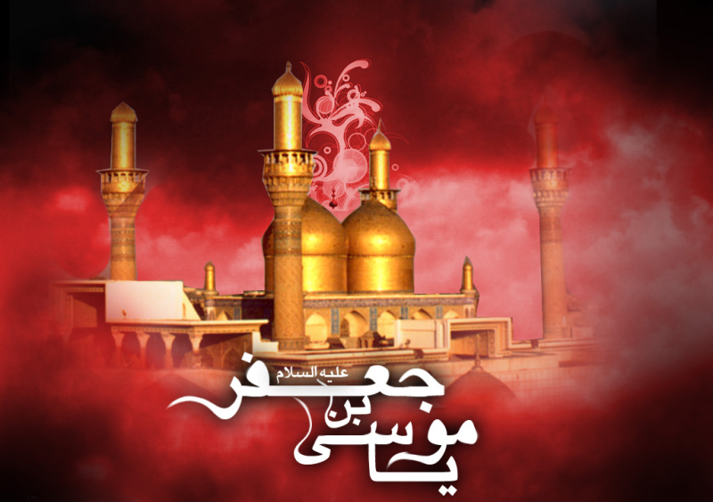امام موسیٰ کاظم علیه السلام کی مظلومانہ شہادت