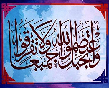 مسلمانوں کے درمیان اختلاف ڈالنا، قوم پرستی اور نیشنلزم کی ترویج