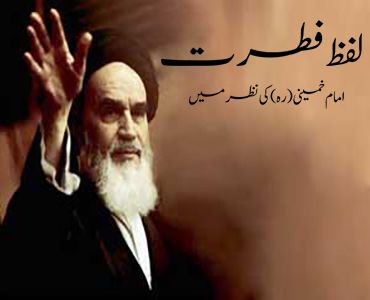 لفظ فطرت، امام خمینی(ره) کی نظر میں