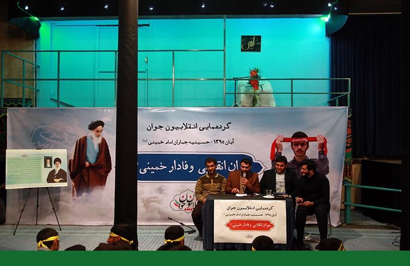 تہران حسینیہ جماران میں جوان انقلابیوں کا پرجوش اجتماع/۲۱۰۶ء