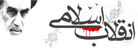 انقلاب کے سلسلہ میں امام خمینی(ره) کے نظریہ کی شناخت