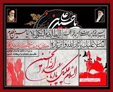 امام خمینی(رح) کے مکتب میں اشک و گریہ