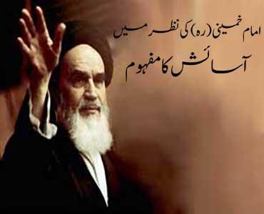امام خمینی (ره) کی نظر میں  آسائش کا مفہوم