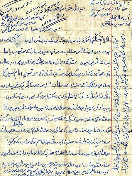 عید قربان کے موقع پر خطاب