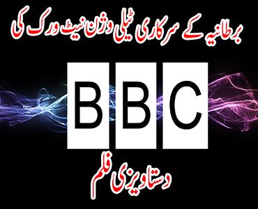 برطانیہ کے سرکاری ٹیلی وژن نیٹ ورک کی دستاویزی فلم