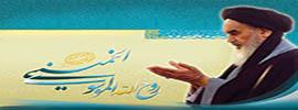 امام خمینی (رہ) آفاقی رہنما