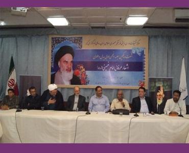 نئی دہلی میں امام خمینی (رح) کے عرفانی اشعار کا جائزہ