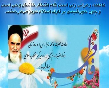 جشن میلاد کوثر مصطفی اور یوم ولادت خمینی کبیر