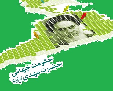 عادلانہ عالم گیر حکومت کا قیام