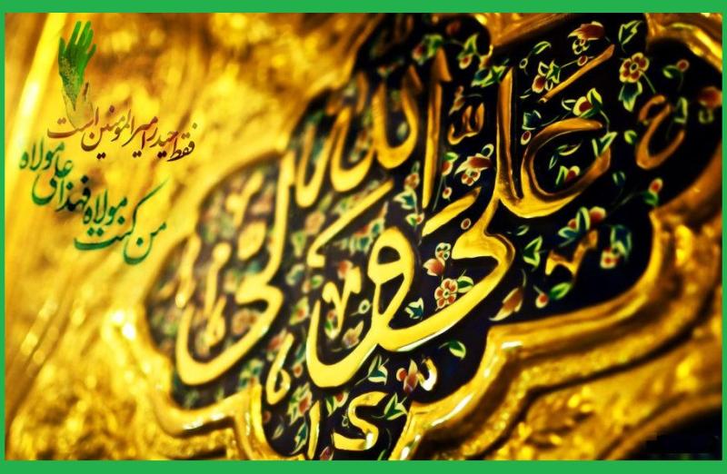 امام خمینی: عید غدیر کا دن، وہ دن ہے جب مرسل اعظم صلی اللہ علیہ وآلہ وسلم نے حکومت کی ذمہ داری معین و مشخص فرمائی ہے/۔ (صحیفہ امام،ج5،ص28)