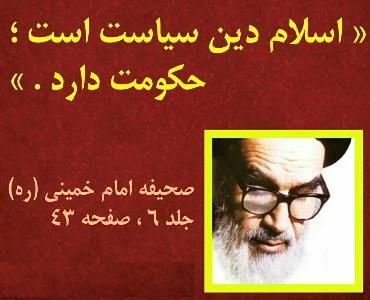 امام خمینی کے ہاتھوں حکومت اسلامی کی تشکیل