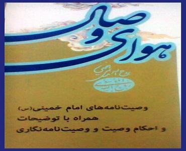 امام خمینی کے تمام وصیت ناموں پرمشتمل کتاب کی اشاعت