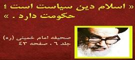 امام خمینی(رح) اور کارآمد اور مفید حکومت (۶)