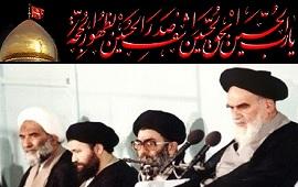 امام خمینی، فقہاء کے تجربہ کا وارث