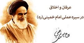 امام خمینی(رح): اصل معنویت کا انکار نہ کرو