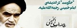 امام خمینی(رح) اور کار آمد اور پائیدار حکومت (۳)