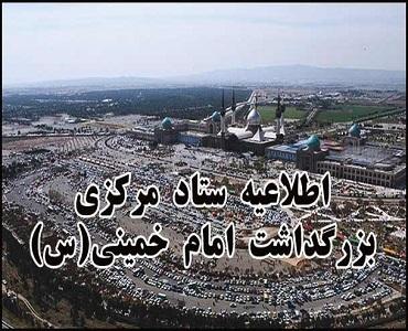 روح اللہ کا لاکھوں زائرین پرمشتمل قافلہ، رواں دواں