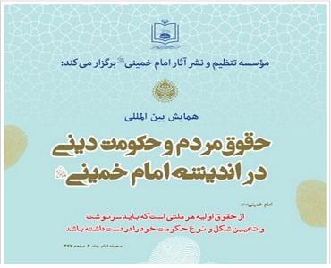 امام خمینی، عوامی حقوق اور دینی حکومت