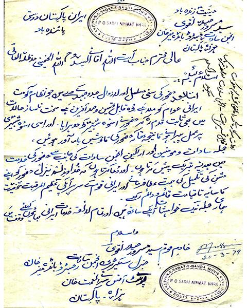 ایران پاکستان دوستی
