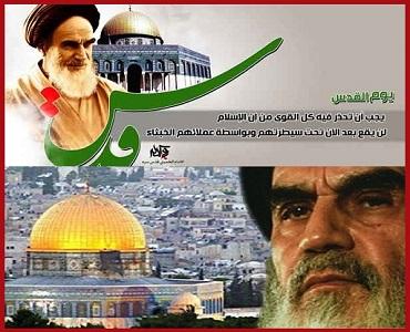 امام خمینی(رح) اور یوم القدس کی حقیقت