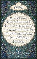 وضو لیا، قرآن کی تلاوت کی