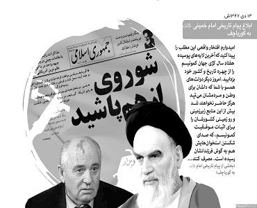 گورباچوف ہکا بکا! حق کی جانب امام خمینی(رح) کی دعوت سے