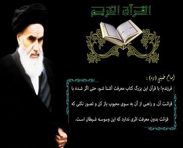 قرآنی دستورات اور معصومین کی ہدایات امت کی ضرورت