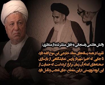 امام پر غلط تنقید، آپ کی شخصیت سے بدلہ لینا ہے