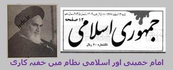 امام خمینی اور اسلامی نظام میں خفیہ کاری
