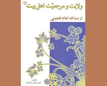 امام خمینی(رح)، ولایت اور مرجعیت