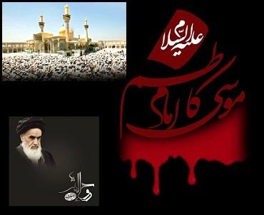 امام موسیٰ کاظم [ع] کی مظلومانہ شہادت
