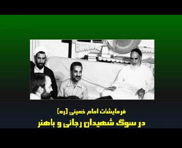 امام خمینی(رح) کی نظر میں، شہیدین رجایی اور باہنر