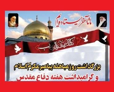 امام کی خواہش اور اللہ کی مشیت