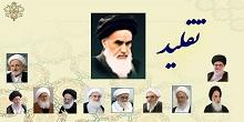 میں امام خمینی(رح) سے تقلید کرتا ہوں یعنی اپنی تقلید پر باقی ہوں، اس کا کیا حکم ہے؟