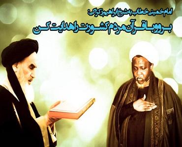 خمینی(رح) کا حضور امام عصر(ع) کے ظہور کےلئے، مقدمہ
