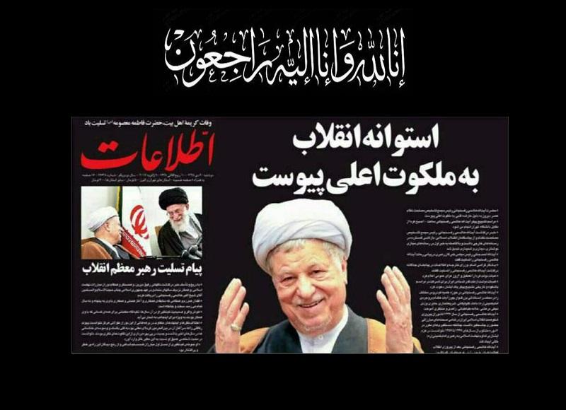 ہاشمی رفسنجانی یــار امام خمینی کے جنازہ حسینیہ جماران میں، تصویری رپورٹ (۲)/۲۰۱۷ء