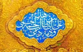 امیرالمومنین(ع)، ابن ملجم کےمتعلق جاننے کے باوجود، کیوں ابن ملجم کو گرفتار نہیں کیا؟