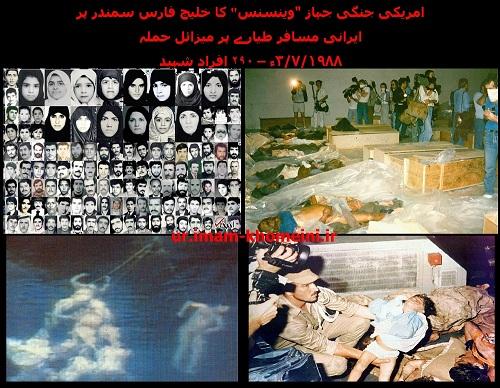 ایرانی طیارے پر امریکہ کا حملہ، ۲۹۰ شہید
