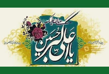 ولادت شہزادہ علی اکبر علیہ السلام مبارک