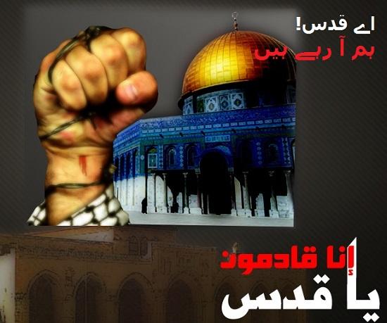 فلسطین نے پیغام انقلاب، دریافت کرلیا