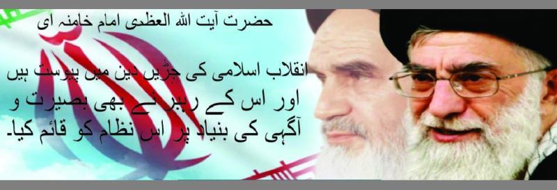 امام خمینی کا رابطہ آسمان سے تھا