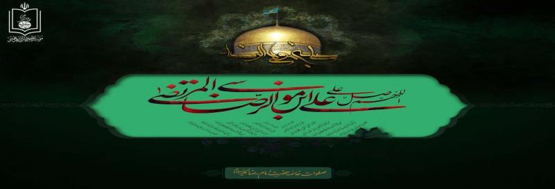 امام رضا (ع) تاریخ کی روشنی میں