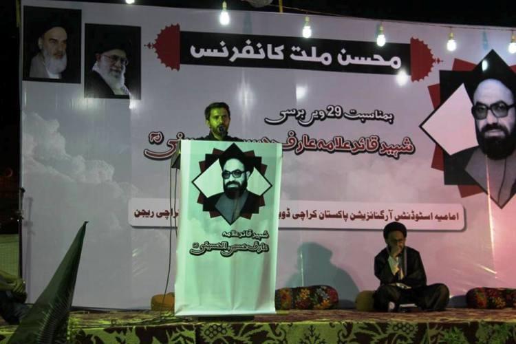 کراچی میں شہید قائد علامہ عارف حسین الحسینی کی برسی کے موقع پر منعقدہ محسن ملت کانفرنس