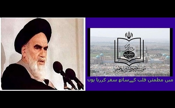 """امام خمینی کے کلام میں رمضان المبارک """"شہر اللہ"""""""