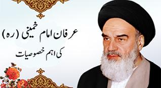 عرفان امام خمینی  (ره)کی اہم خصوصیات