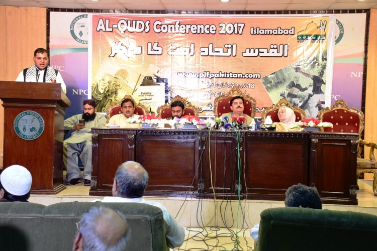 اسلام آباد میں فلسطین کانفرنس کا اہتمام