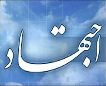 """امام خمینی (رح) کی عبارت میں """"اجتہاد"""" اور اجتہاد جواہری سے کیا مراد ہے؟"""