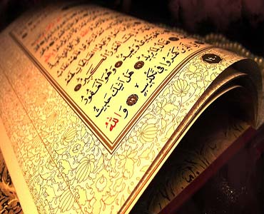 قرآن کا ظاہر اور باطن